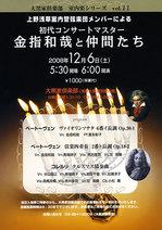 12/6 大黒家倶楽部