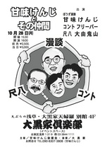 daikokuya2013Oct.jpg